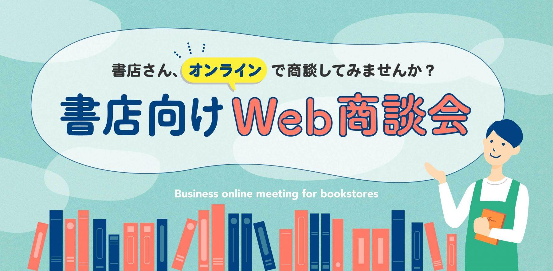 書店向けWEB商談会2021春